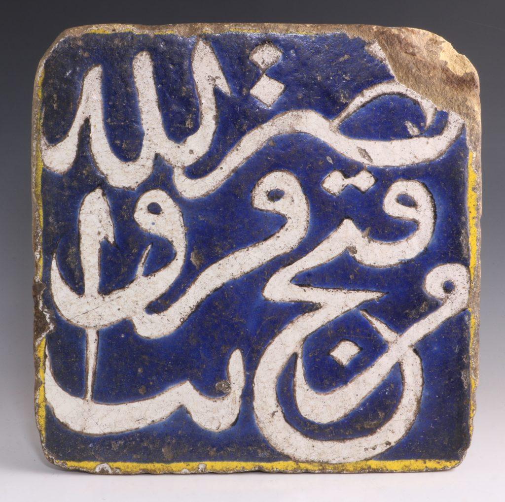 A Cuerda Seca Calligraphic Tile Safavid-Qajar 18thC