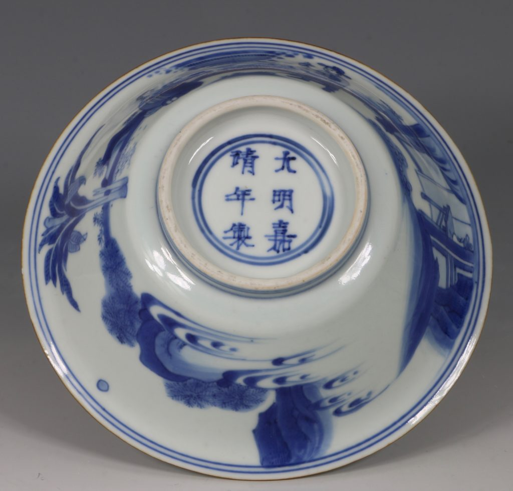 A Transitional Blue and White Bowl Mid 17thC 6