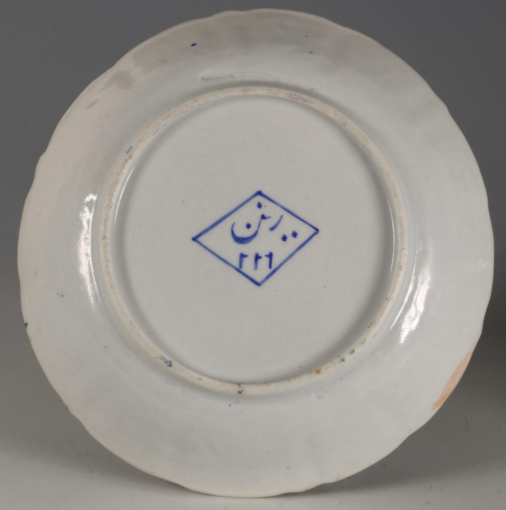 A Chinese Islamic Market Famille Rose Cup and Saucer 19thC 2