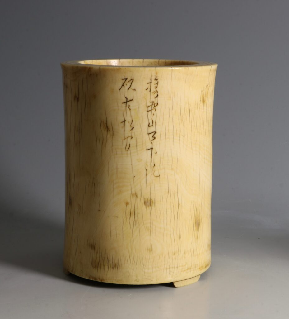 A Chinese Ivory Brush Pot 17/18thC 1