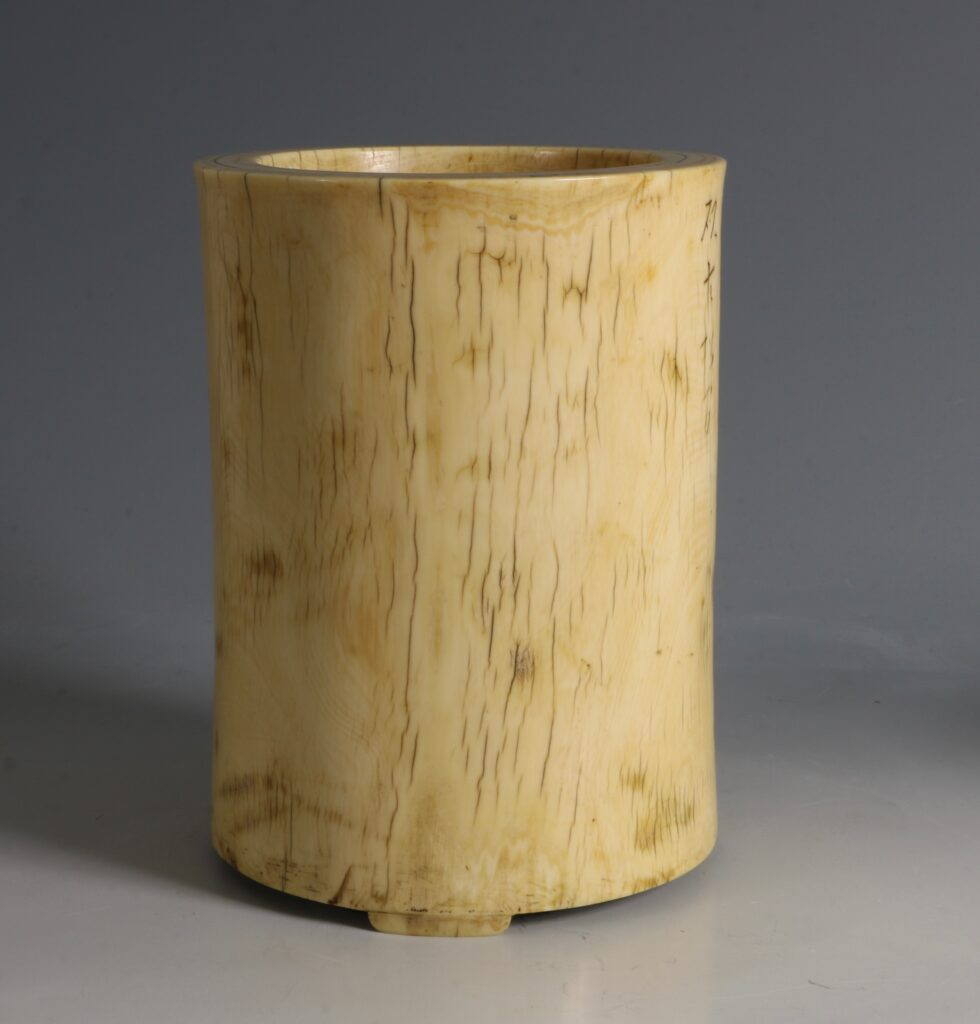 A Chinese Ivory Brush Pot 17/18thC 6