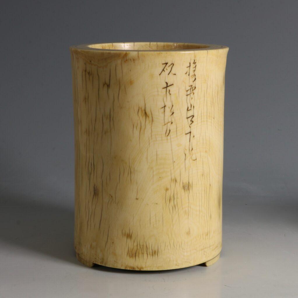 A Chinese Ivory Brush Pot 17/18thC