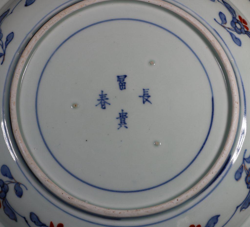 A Fine Japanese Imari Dish L19thC 4